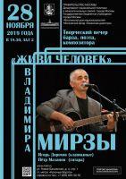 Владимир Мирза творческий вечер «Живи человек» 28 ноября 2019 года