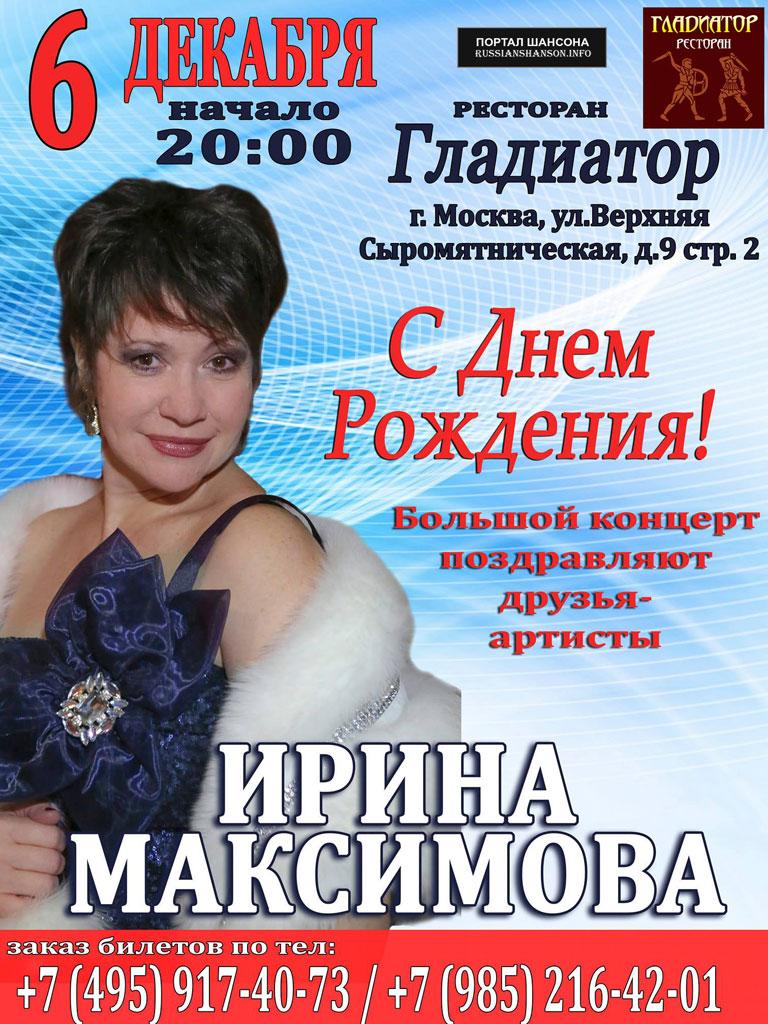 Ирина Максимова «С Днем Рождения!» 6 декабря 2019 года