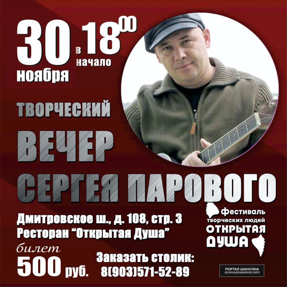 Сергей Паровой «Творческий вечер» 30 ноября 2019 года