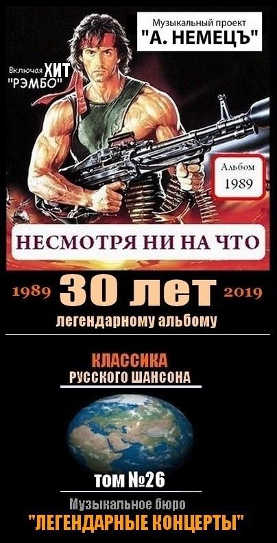 30 лет легендарному альбому «Несмотря ни на что» Александра Немца 20 ноября 2019 года