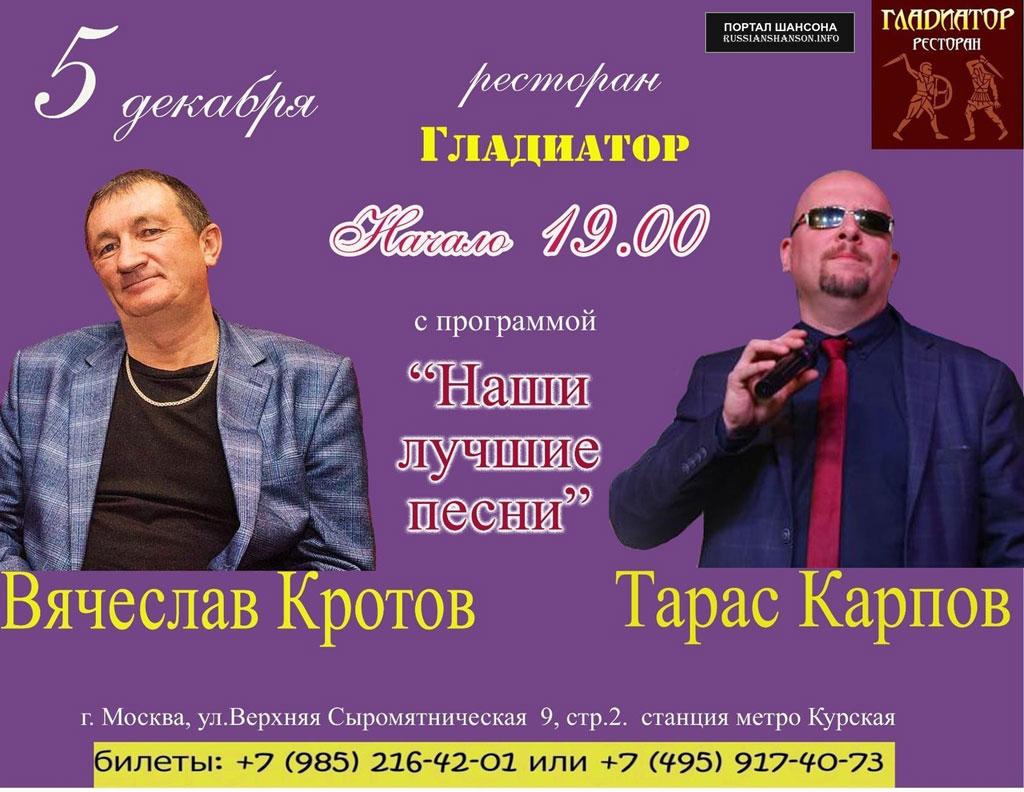 Вячеслав Кротов ти Тарас Карпов с программой «Наши лучшие песни» 5 декабря 2019 года