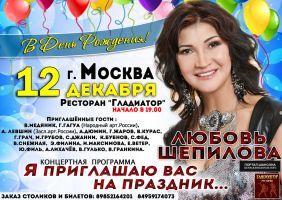 Любовь Шепилова «Концерт в День Рождения!» 12 декабря 2019 года