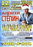 Алексей Стёпин с программой «Не балуй!» 12 декабря 2019 года