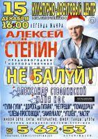 Алексей Стёпин с программой «Не балуй!» 15 декабря 2019 года