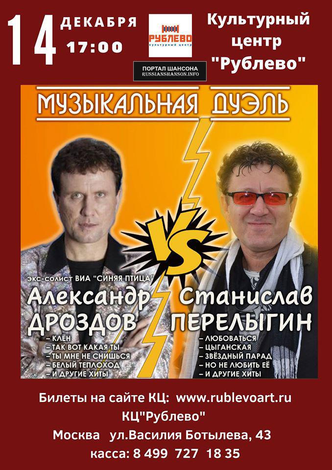 Александр Дроздов и Станислав Перелыгин 14 декабря 2019 года
