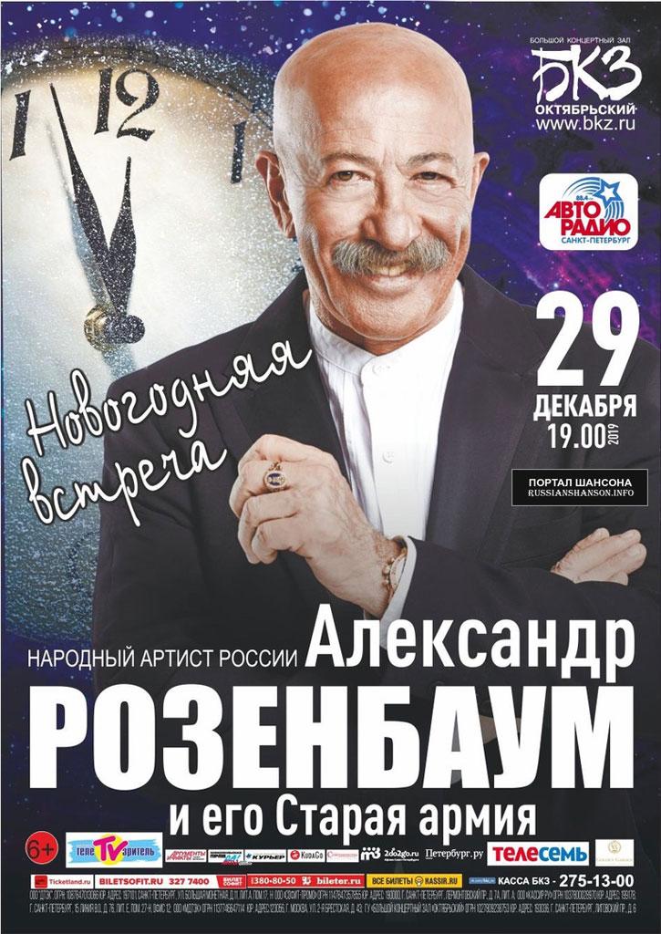 Александр Розенбаум в программе «Новогодняя встреча» 29 декабря 2019 года