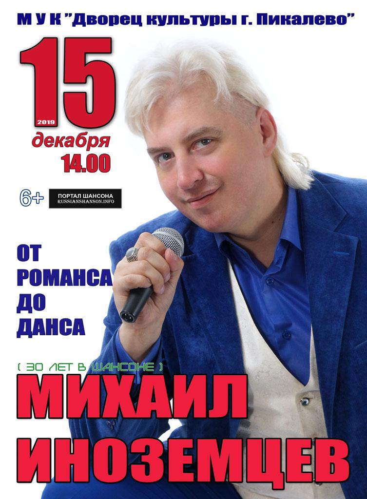 Михаил Иноземцев в программе «От романса до данса» 15 декабря 2019 года