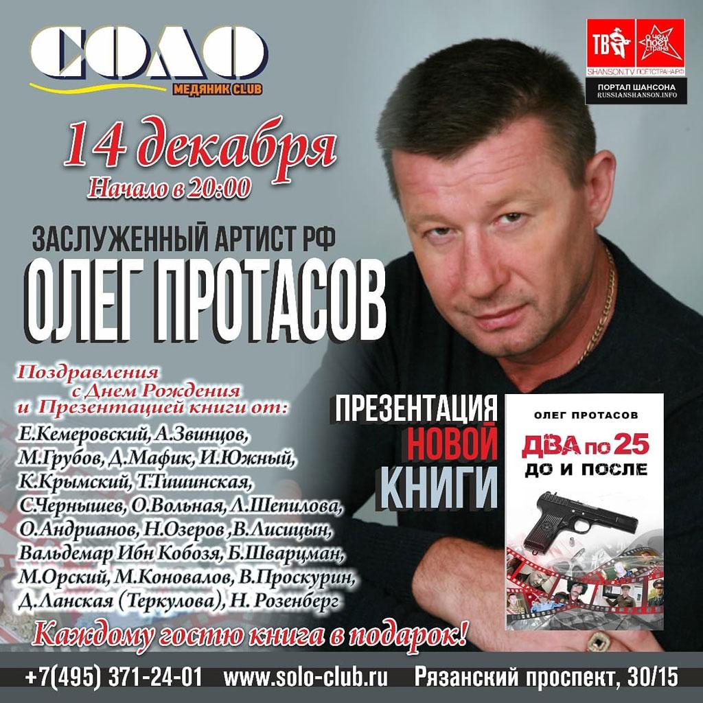 Олег Протасов. Презентация новой книги 14 декабря 2019 года