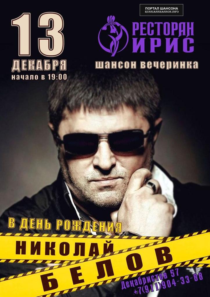 Николай Белов «Шансон-вечеринка в День Рождения!» 13 декабря 2019 года