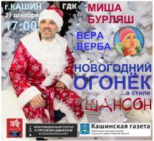 Михаил Бурляш и Вера Верба «Новогодний огонёк в стиле шансон» г.Кашин 21 декабря 2019 года