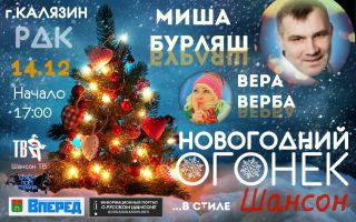Михаил Бурляш и Вера Верба «Новогодний огонёк в стиле шансон» г.Калязин 14 декабря 2019 года