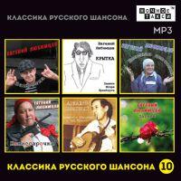 Выходит в свет сборник «Классика русского шансона – 10» 10 января 2019 года
