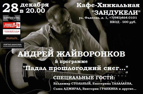 Андрей Жайворонков в программе «Падал прошлогодний снег» 28 декабря 2019 года