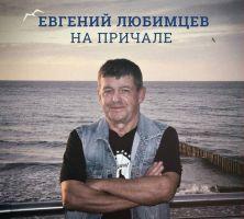Евгений Любимцев выпустил новый диск «На причале» 7 декабря 2019 года