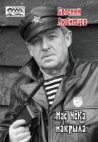 Евгений Любимцев выпустил второй песенный сборник «Нас ЧеКа накрыла» 2019 15 декабря 2019 года