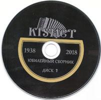Юбилейный сборник «KISMET Records» к 80-летию лейбла 1938-2018