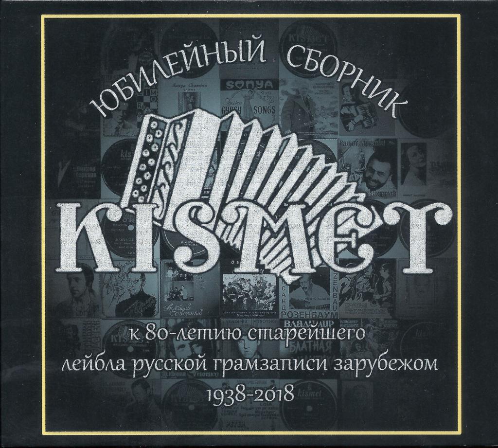 Юбилейный сборник «KISMET Records» к 80-летию лейбла русской грамзаписи зарубежом 1938-2018 18 декабря 2019 года