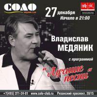 Владислав Медяник с программой «Лучшие песни» 27 декабря 2019 года