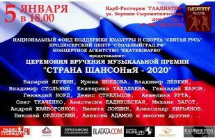 Церемония вручения музыкальной премии «СТРАНА ШАНСОНиЯ - 2020» 5 января 2020 года