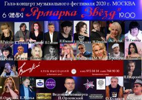 Гала-концерт музыкального фестиваля «Ярмарка звезд - 2020» 6 января 2020 года