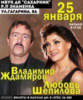 Владимир Ждамиров и Любовь Шепилова 25 января 2020 года