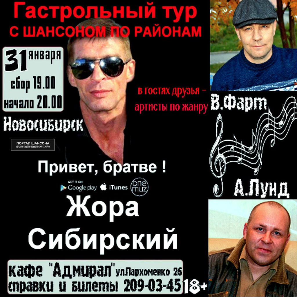 Жора Сибирский «Гастрольный тур с шансоном» 31 января 2020 года