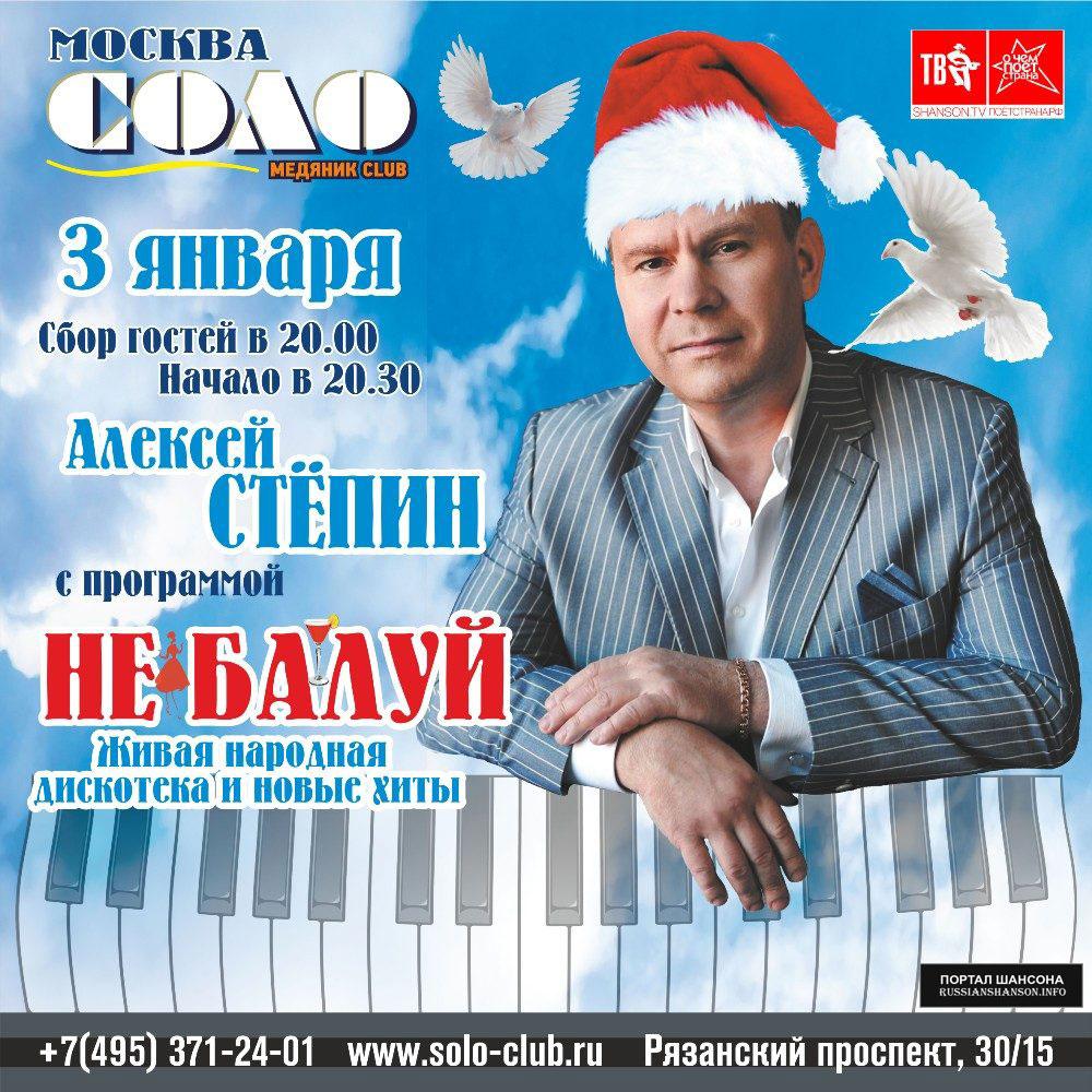 Алексей Стёпин с программой «Не балуй!» г.Москва 3 января 2020 года