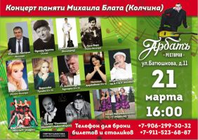 Концерт памяти Михаила Блата (Колчина) 21 марта 2020 года