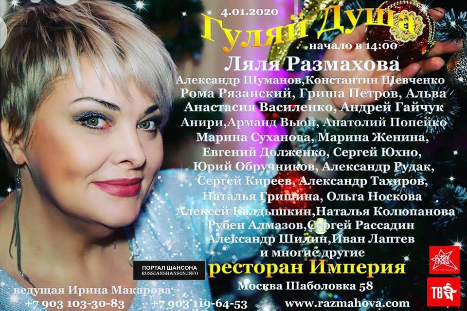 Фестиваль «Гуляй душа» 4 января 2020 года