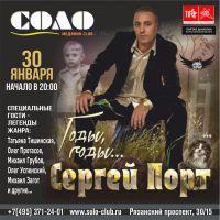 Сергей Порт с программой «Годы, годы...» 30 января 2020 года