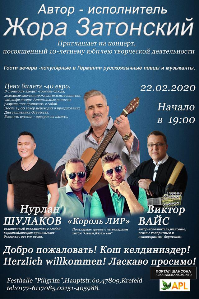 Жора Затонский. Концерт «10-й юбилей творческой деятельности» 22 февраля 2020 года