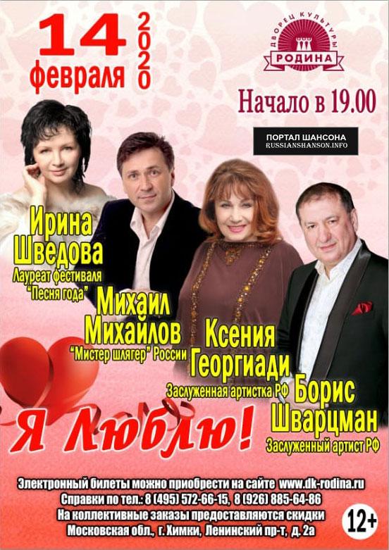 Концерт ко дню влюбленных «Я люблю!» 14 февраля 2020 года