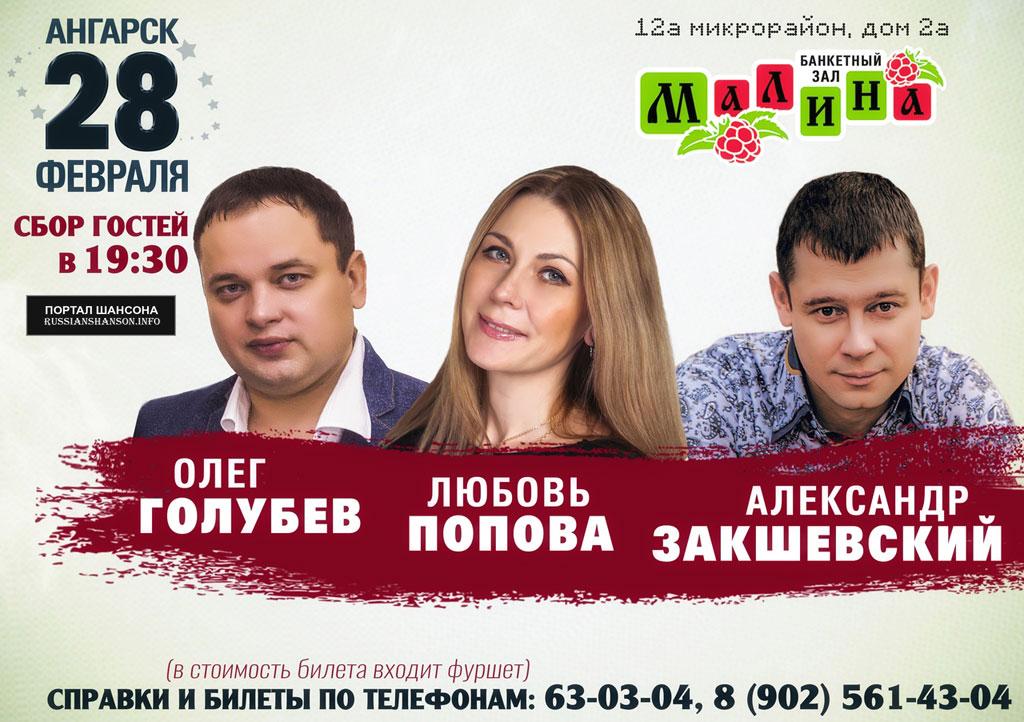Олег Голубев, Ольга Попова, Александр Закшевский 28 февраля 2020 года