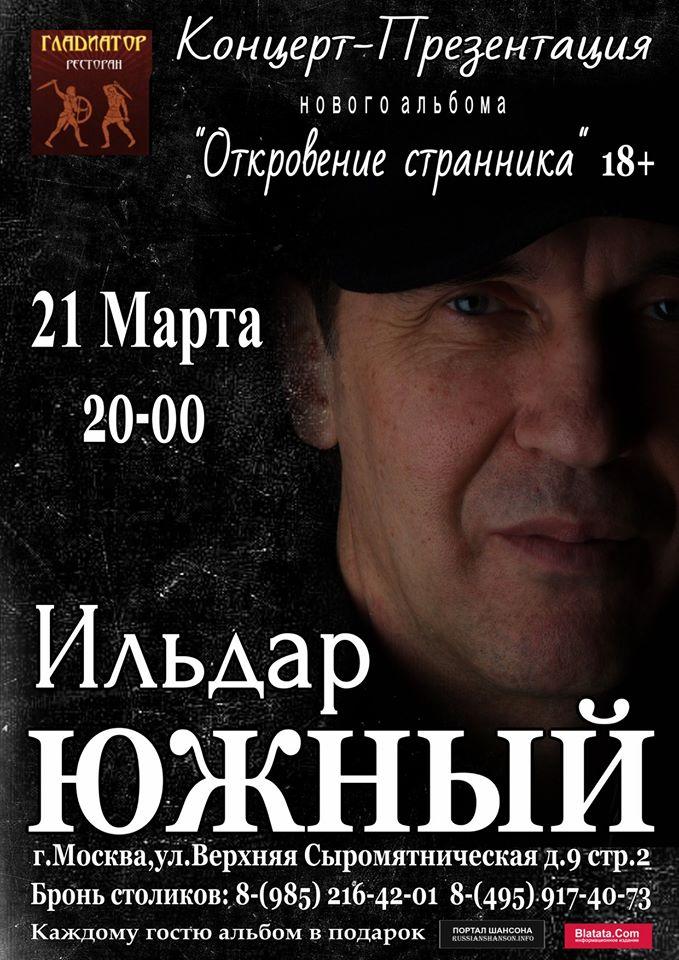 Ильдар Южный. Концерт-презентация нового альбома «Откровение странника» 21 марта 2020 года