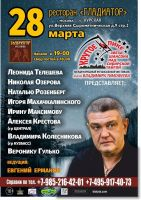 Международный фестиваль имени Владимира Тимофеева 28 марта 2020 года