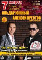 Ильдар Южный и Алексей Крестов с программой «За милых дам!» 7 марта 2020 года