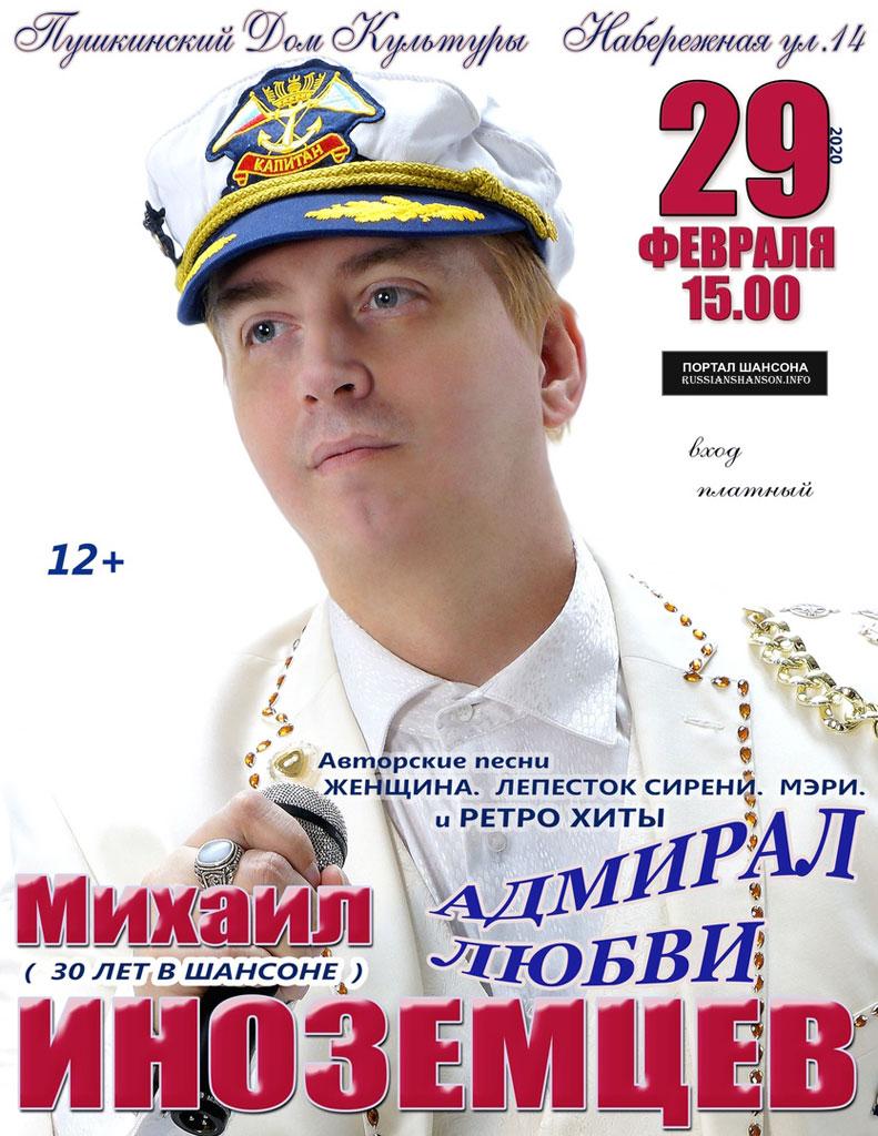 Михаил Иноземцев в программе «Адмирал любви» 29 февраля 2020 года