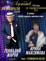 Геннадий Жаров и Ирина Максимова 1 февраля 2020 года