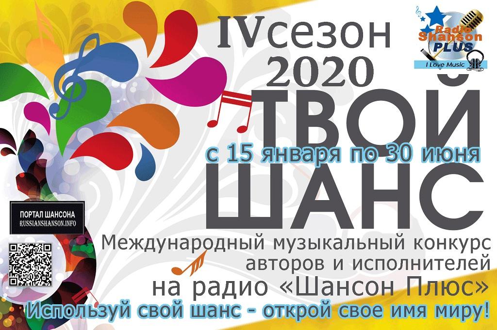 """IV  Международный музыкальный интернет конкурс """"Твой Шанс"""" 2020 на радио """"Шансон Плюс"""" 15 января 2020 года"""