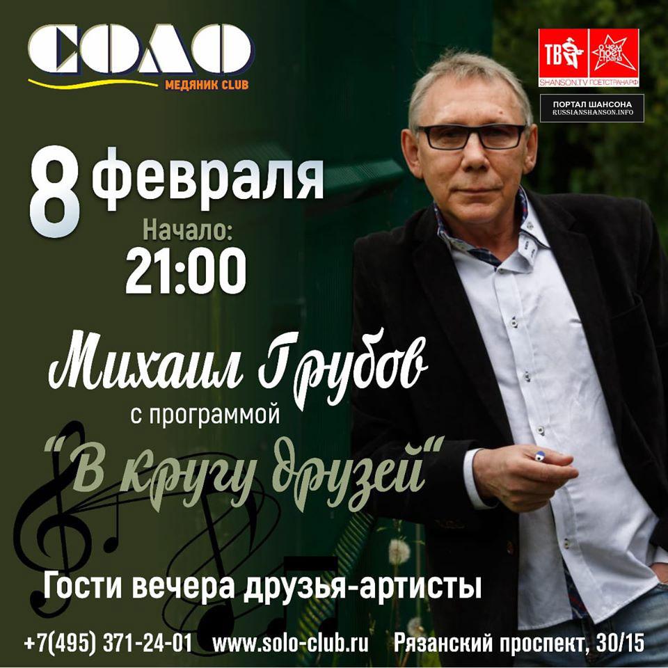 Михаил Грубов с программой  «В кругу друзей» 8 февраля 2020 года