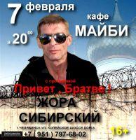 Жора Сибирский с программой «Привет, братве!» 7 февраля 2020 года
