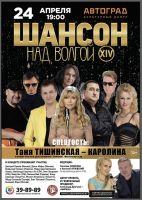 Ежегодный Международный Гала-концерт «Шансон над Волгой-14» 24 апреля 2020 года