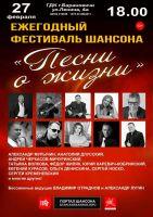 Ежегодный фестиваль шансона «Песни о жизни» 27 февраля 2020 года