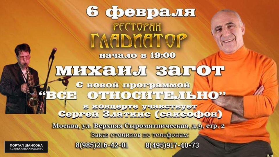 Михаил Загот с программой «Всё относительно» 6 февраля 2020 года