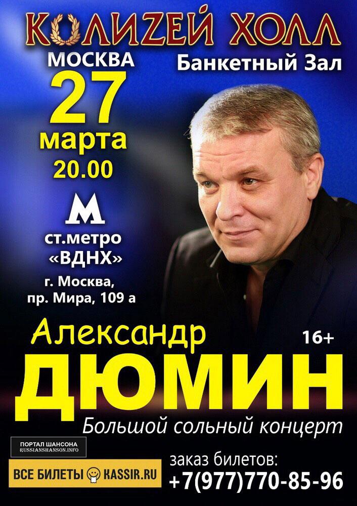 Александр Дюмин «Большой сольный концерт» г.Москва 27 марта 2020 года
