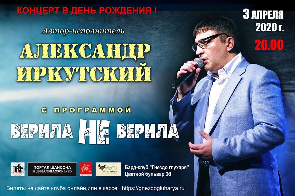 Александр Иркутский с программой «Верила не верила» 3 апреля 2020 года