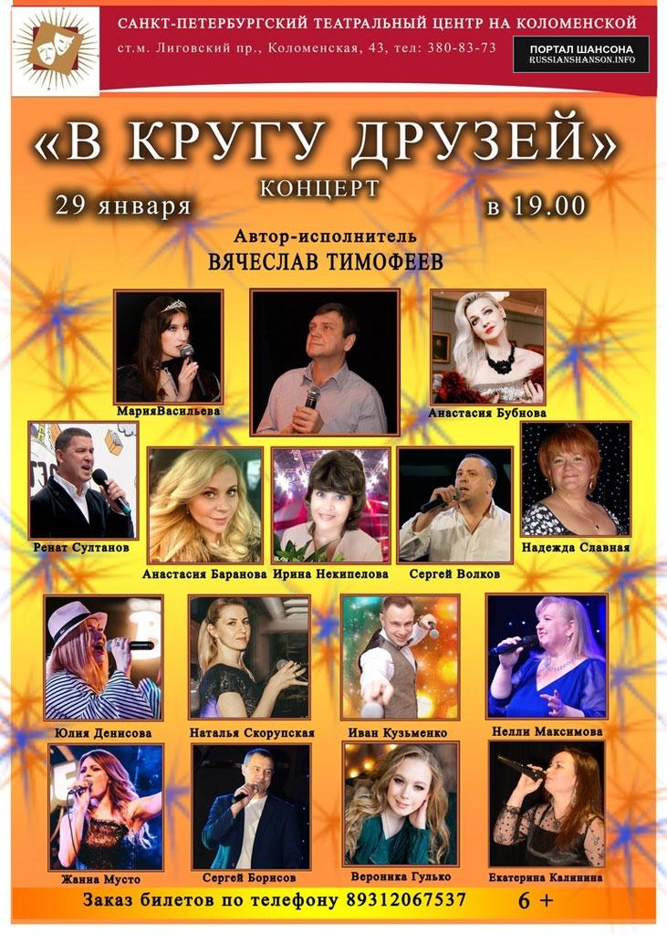 Концерт «В кругу друзей» 29 января 2020 года