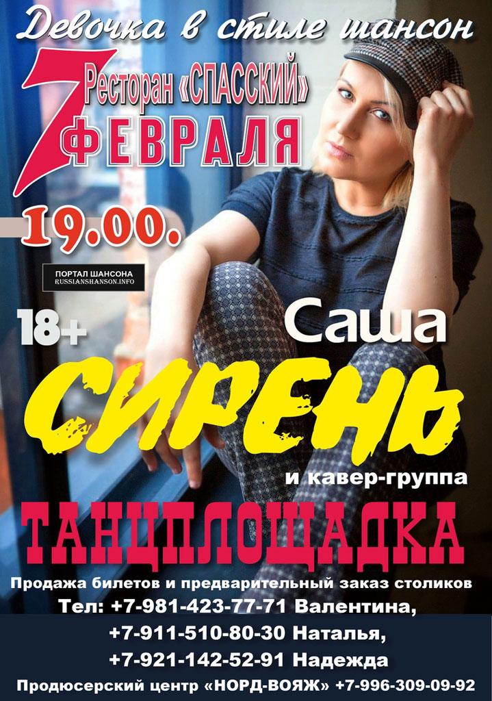 Саша Сирень и кавер-группа «Танцплощадка» 7 февраля 2020 года