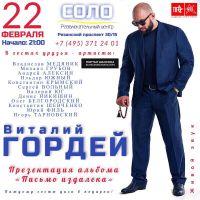 Виталий Гордей. Презентация альбома «Письма издалека» 22 февраля 2020 года