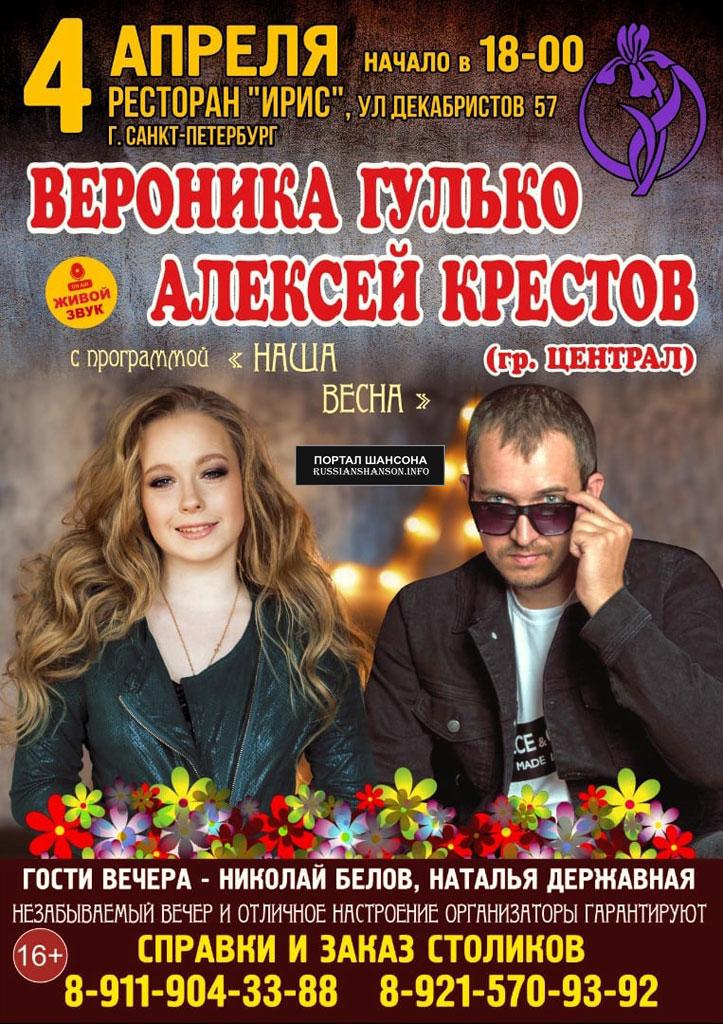 Вероника Гулько и Алексей Крестов с программой «Наша весна» 4 апреля 2020 года